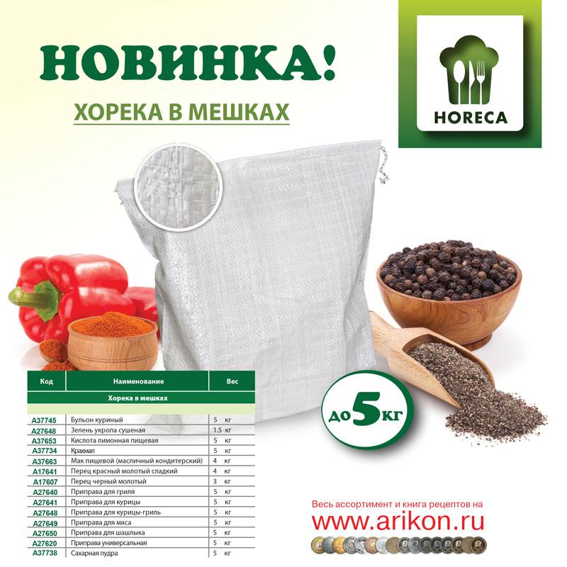 хорека-в-мешках