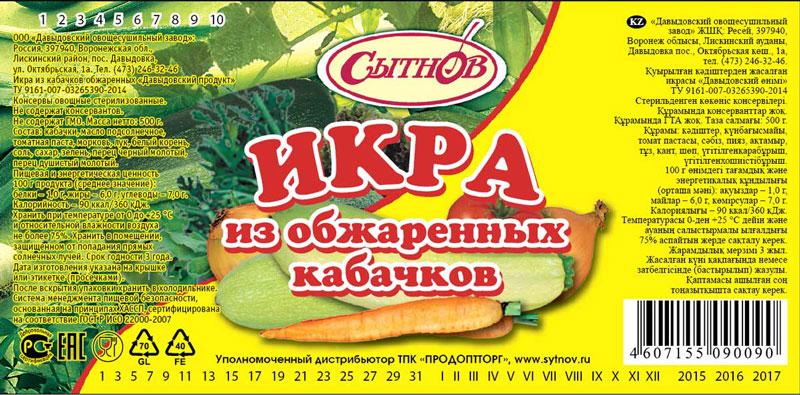 Икра_кабачковая_СЫТНОВ_2015